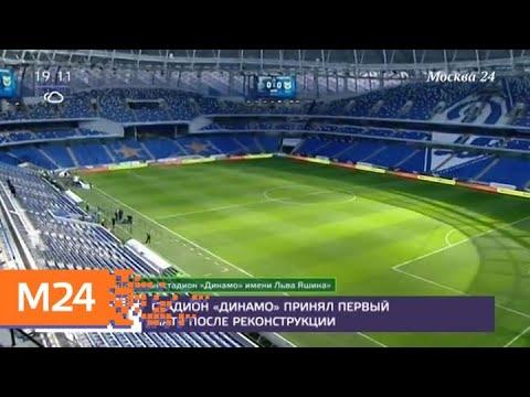 """Стадион """"Динамо"""" принял первый матч после реконструкции - Москва 24"""