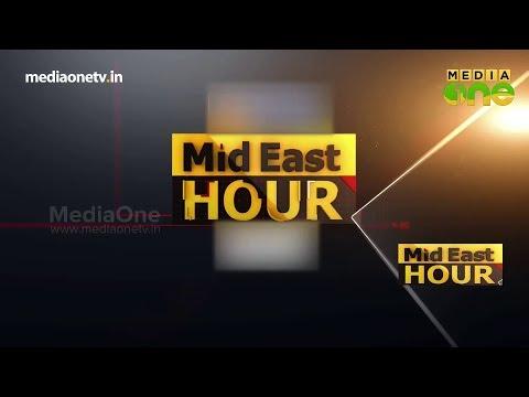 Mid East Hour 20-11-17