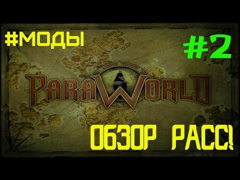 #МОДЫ НА ParaWorld - ОБЗОР РАСС! - НОВЫЕ ГЕРОИ И ВОИНЫ! #1