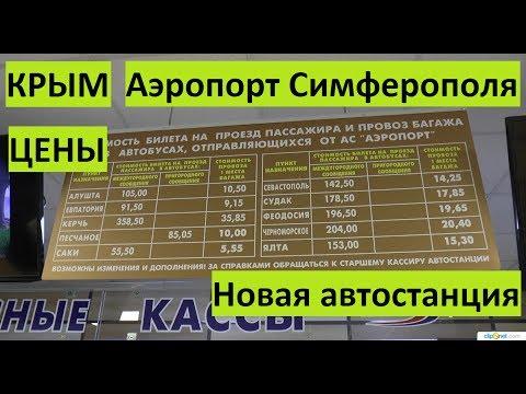 Крым. Симферополь. Автостанция в аэропорту. Цены на основные направления.