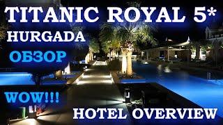 T TAN C ROYAL 5 Hurgada 2021. Wow All  Nclusive за 65 в сутки. В ШOКЕ от отеля. Честный обзор.