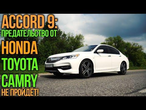 ACCORD 9: предательство от Honda, Toyota Camry не пройдёт!