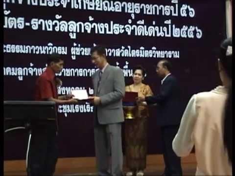 งานเกษียณอายุราชการ สมาคมลูกจ้างส่วนราชการ สพฐ. ปี 2556