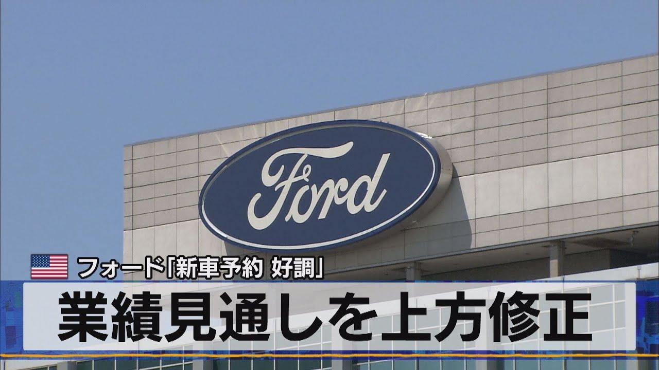 米フォード「新車予約 好調」 業績見通しを上方修正(2021年6月18日)