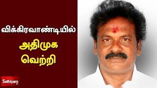 விக்கிரவாண்டியில் அதிமுக வெற்றி | Nanguneri | Vikravandi | AIADMK | Election 2019