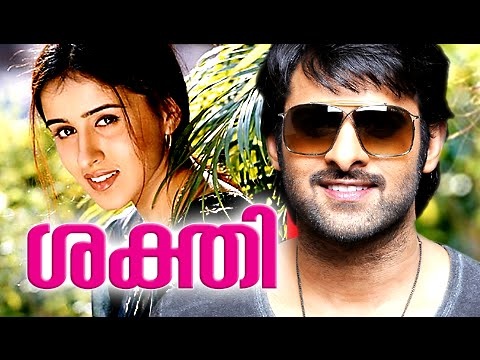 Malayalam Full Movie 2015 | Sakthi | Prabhas Movies In Malayalam Dubbed Full
