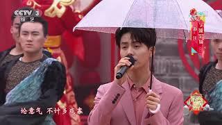 [2020东西南北贺新春]《不谓侠》 演唱:马天宇| CCTV综艺