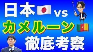 日本×カメルーン徹底分析-相手に恵まれた修正策と誤ったコーチング-【トークtheフットボール】#1190