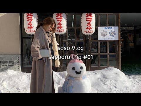 삿포로 브이로그 / 나의 첫 삿포로 겨울 여행 브이로그 / 1편 먹방과 꿀팁 (Sapporo Travel Vlog)