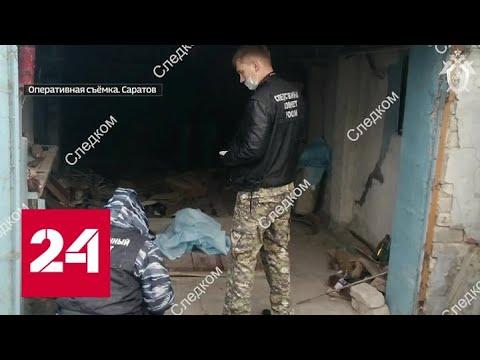 Саратовский убийца обустроил в гараже логово с подземными ходами - Россия 24