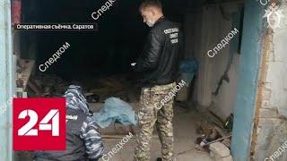Смотреть видео Саратовский убийца обустроил в гараже логово с подземными ходами - Россия 24 онлайн