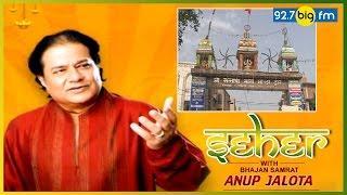 Shri Santoshi Mata M...