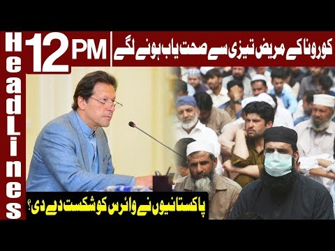 Good News For Pakistani Nation | Headlines 12 PM | 28 May 2020 | Express News | EN1