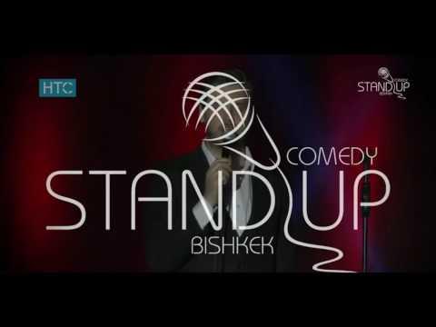 «Stand Up Comedy Bishkek»  2017 Новый СУПЕР выпуск // 17.02.17 / #НТС / #Кыргызстан