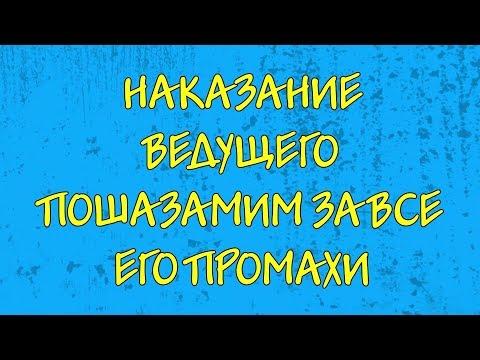 НАКАЗАНИЕ ВЕДУЩЕГО шоу ПОШАЗАМИМ за Jony | NILETTO | Ольга Бузова | Арина Данилова | Halber и других