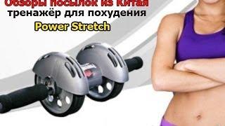 Посылка из китая . Тренажер для похудения (пресса) Power Stretch Roller