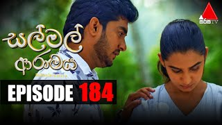 සල් මල් ආරාමය | Sal Mal Aramaya | Episode 184 | Sirasa TV Thumbnail