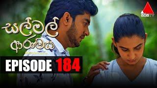 සල් මල් ආරාමය | Sal Mal Aramaya | Episode 184 | Sirasa TV Thumbnail