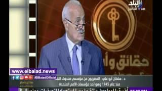 سلطان أبو علي: أؤيد اتفاق الحكومة بشأن قرض صندوق النقد .. فيديو