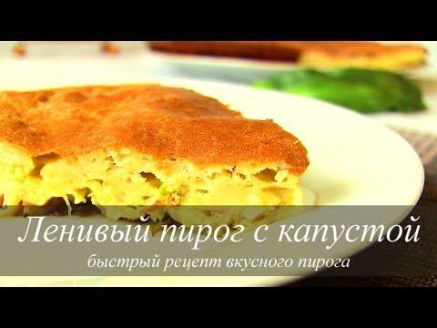 Заливной постный пирог с капустой кулинарный рецепт