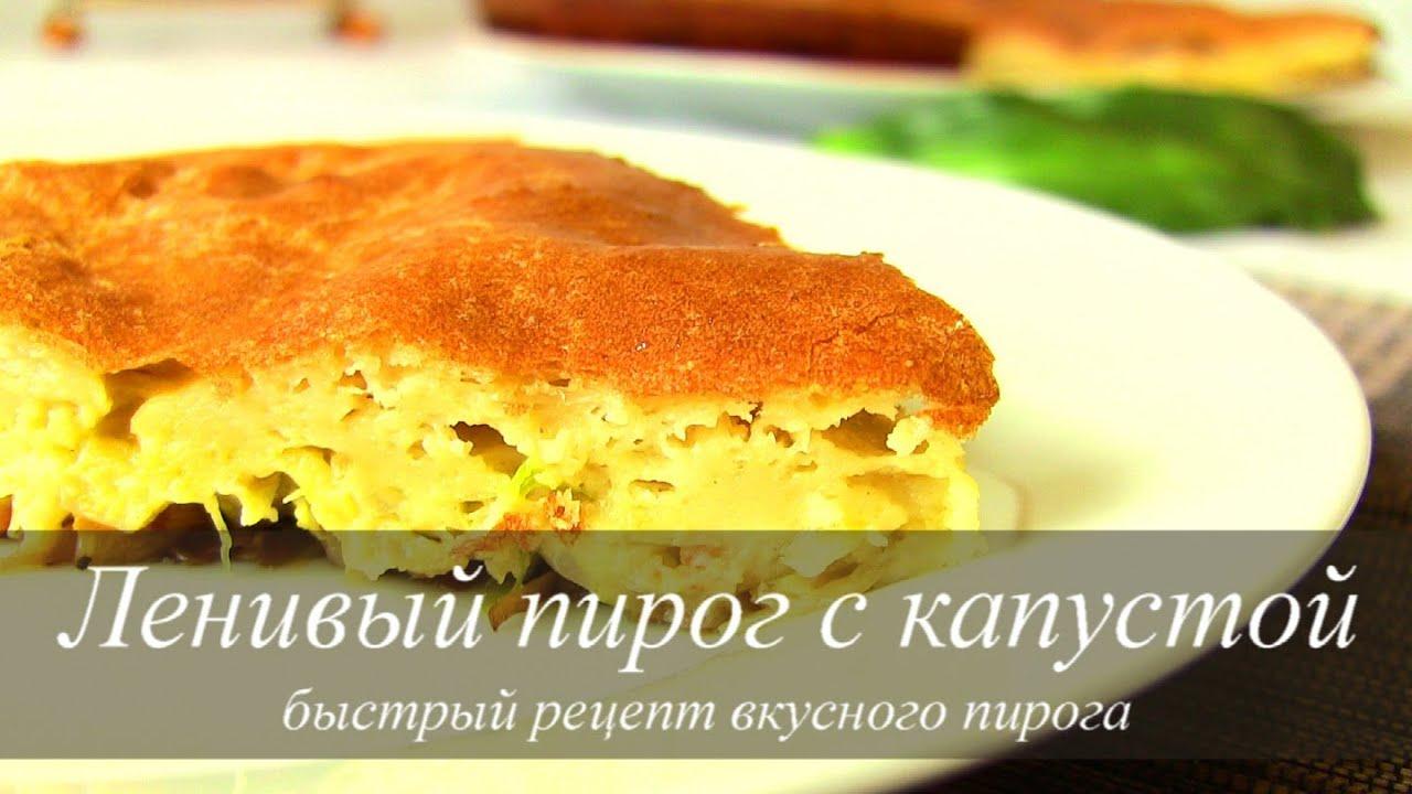 ленивый пирог с капустой на кефире рецепт с фото