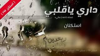 اغاني مصريه 2018 _  متغير ياما عن زمان  _ بطيء  #روقان
