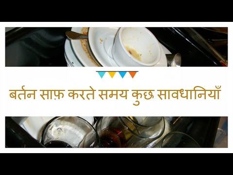 बर्तन साफ़ करते समय सावधानियाँ/how to clean kitchen utensils/precautions while cleaning kitchen