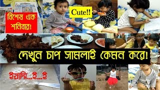 Saturday Morning to Night Routine | A Day in My Life | Bangladeshi Vlogger Mom | Bangladeshi Vlog