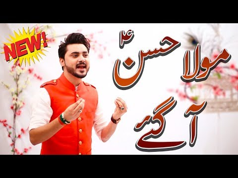 Qasida - Mola Hassan A.s Aa Gaye - Ali Hamza - 2017