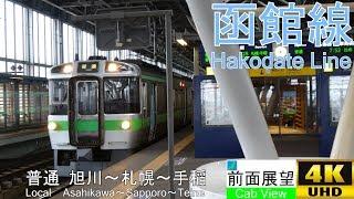【4K前面展望】函館線 普通(旭川~札幌~手稲)