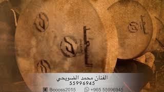 يا صايغين الذهب | الفنان محمد الضويحي