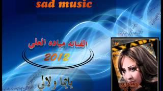 يايما ولالي الفنانه مياده العلى 2012..