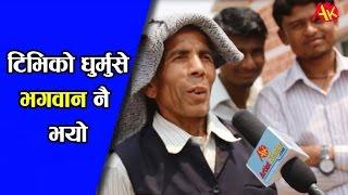 मुसहरका छिमेकी भन्छन्- टिभिमा हेरेको धुर्मुसे त भगवान् नै रहेछ || Musahar Basti Handover