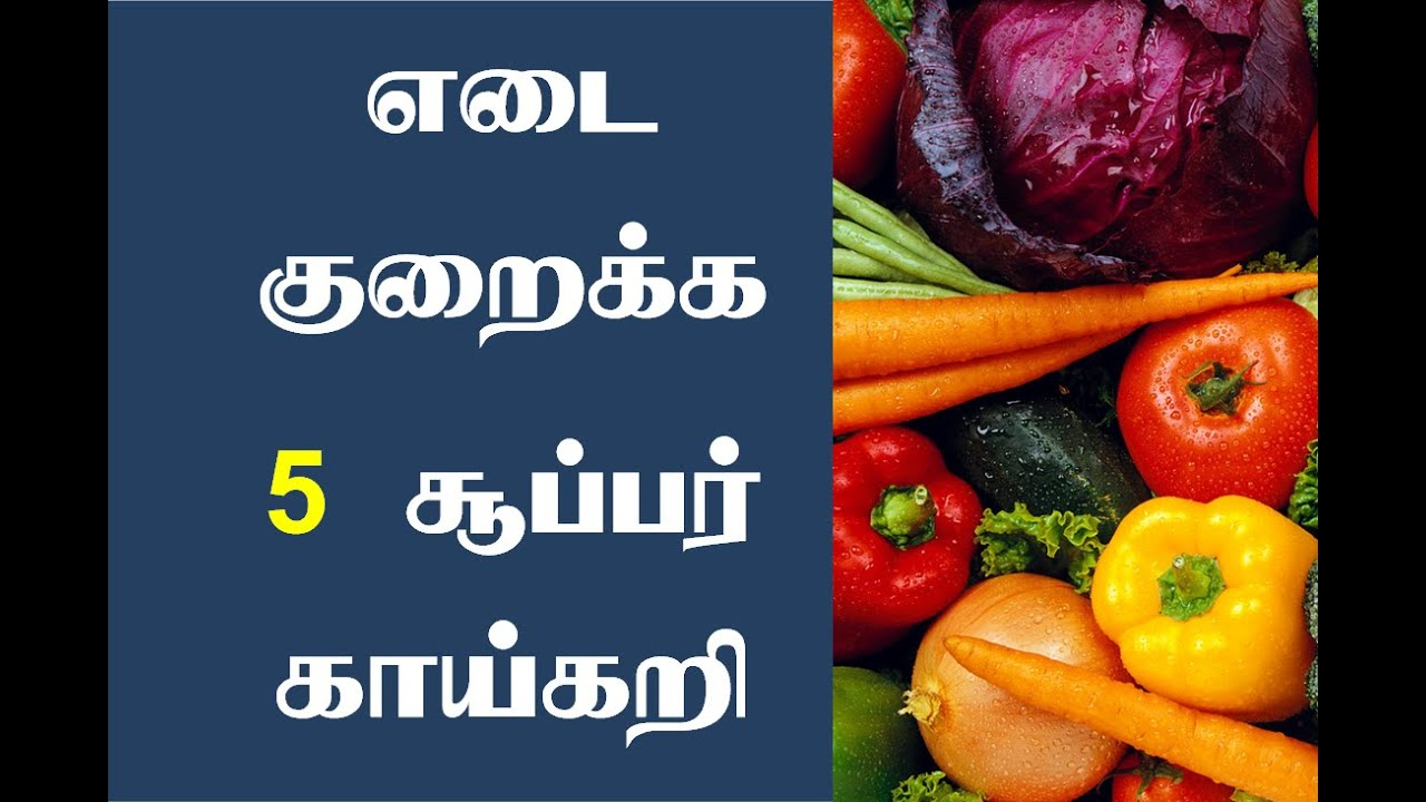 Tip: Tamil Diet Advice : 5 Great Vegetable for Fat loss In ...