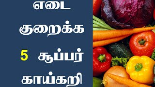 Health plus Tip: Tamil Diet Advice : 5 Great Vegetable for Fat loss In Tamil