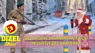 Дед Мороз на украинской таможне - новогодняя ночь | Дизель шоу Украина Новый год, декабрь