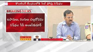 Face to Face with GHMC Commissioner Dana Kishore Over Election Counting Arrangements || Raj News