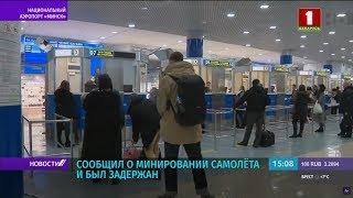 Смотреть видео Задержан 80-летний пассажир, который сообщил о минировании самолета  Минск - Санкт-Петербург онлайн