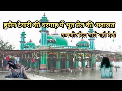 Download Dargah sharif Hussain tekri   हुसैन टेकरी की दरगाह भूत प्रेत की अदालत   Hussain tekri dargah