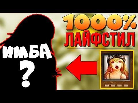видео: 1000% ЖЕСТКИЙ ЛАЙФСТИЛ! ПАССИВКИ РЕШАЮТ!