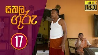 Sakala Guru | සකල ගුරු | Episode - 17 | 2019-10-22 | Rupavahini Teledrama Thumbnail