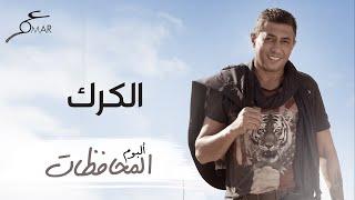 عمر العبداللات -  الكرك    ألبوم المحافظات