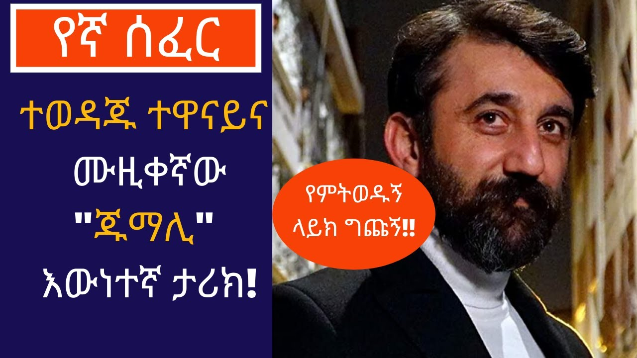 Kana tv: Yegna sefer 55: የሙዚቀኛው ጁማሊ እውነተኛ ታሪክ! Necip Memili bio.