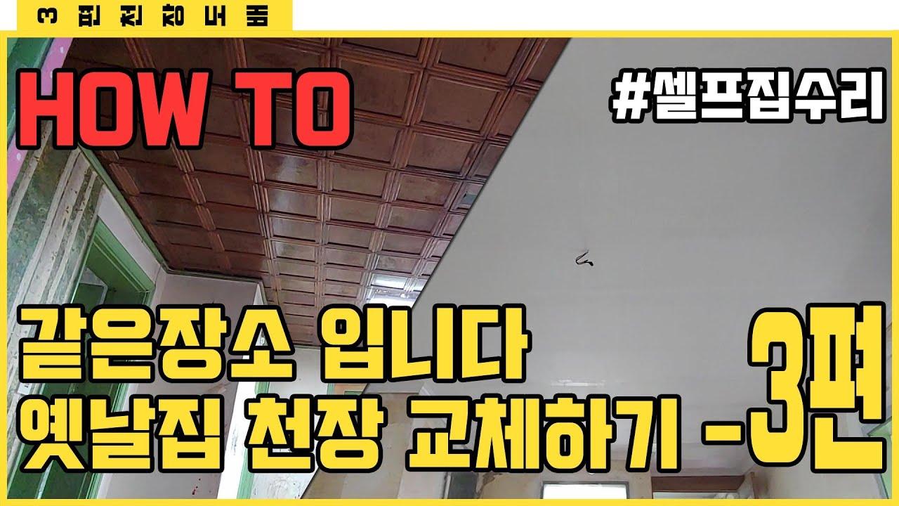 [만성철물] 천장마감은 어떻게 하는걸까?? HOW TO 천장마감 3편 옛날집 천장을 깔끔하게 현대식으로 바꾸는 방법 - 천장도배 셀프인테리어DIY