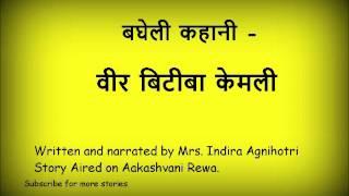 "Bagheli Story ""Veer Bitiba Kemli"" Written & Narrated by- Mrs. Indira Agnihotri, Rewa M.P."