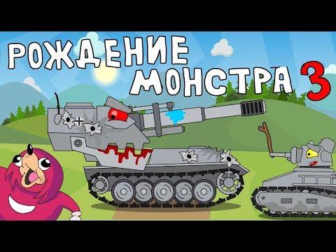 Рождение монстра 3 - Мультики про танки