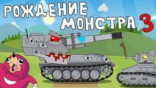 Рождение монстра 3 Мультики про танки