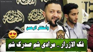 الملك ( حمود السمه ) / فك الازرار مرادي شم صدرك شم .. واقبلك بين هذا النهد والثاني / 2020