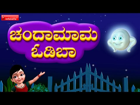 Chanda Mama Odi Baa Kannada Rhyme for Children