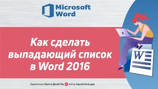 Как сделать выпадающий список в Word 2016  Автозамена текста